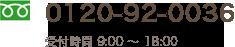 0120-92-0036 受付時間9:00~18:00
