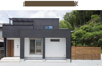 明るく開放的な空間と工夫のある家