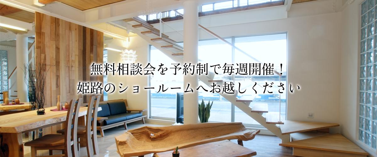 無料相談会を予約制で毎週開催!姫路のショールームへお越しください